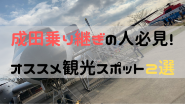 成田乗り継ぎの人は必見!おすすめ観光スポット2選