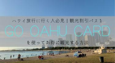 ハワイ旅行に行く人必見!観光割引パスGoOahuCardを使ってお得に観光する方法