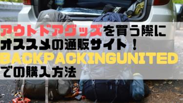 アウトドアグッズを買う際にオススメの通販サイト!BackpackingUnitedでの購入方法