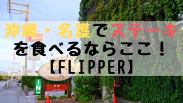 沖縄・名護でステーキを食べるならここ!【FLIPPER】