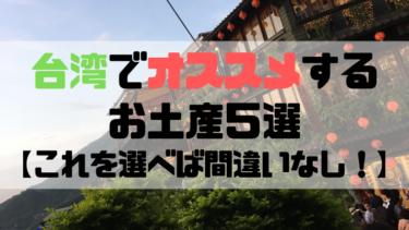 台湾でオススメするお土産5選【これを選べば間違いなし!】