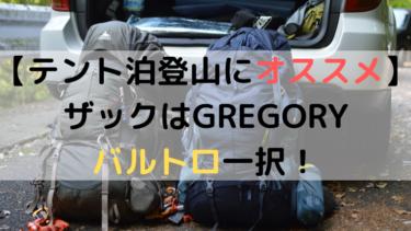 【テント泊登山にオススメ】ザックはGREGORYのバルトロ一択!