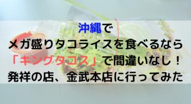 沖縄でメガ盛りタコライスを食べるなら「キングタコス」で間違いなし!発祥の店、金武本店に行ってみた