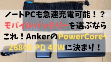 ノートPCも急速充電可能!?モバイルバッテリーを選ぶならこれ!AnkerのPowerCore+ 26800 PD 45Wに決まり!