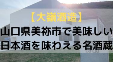 【大嶺酒造】|山口県美祢市で美味しい日本酒を味わえる名酒蔵
