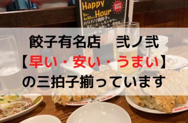 餃子有名店 弐ノ弐|早い安いうまいの三拍子揃っています