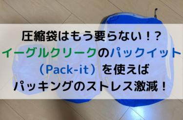 圧縮袋はもう要らない!イーグルクリークのパックイット(Pack-it)を使えばパッキングのストレス激減!