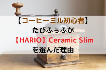 【コーヒーミル初心者】のたびふぅふが【HARIO】のCeramic Slimを選んだ理由