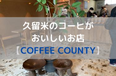 久留米のコーヒーがおいしいお店 【COFFEECOUNTY】