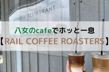 八女のcafeでホッと一息【RAIL COFFEE ROASTERS】