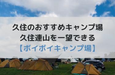 久住のおすすめキャンプ場|久住連山を一望できる【ボイボイキャンプ場】