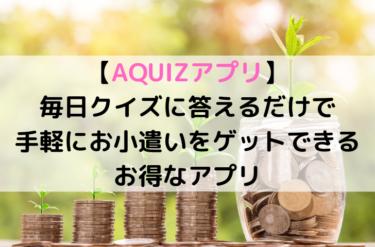 【AQUIZアプリ】毎日クイズに答えるだけで手軽にお小遣いをゲットできるお得なアプリ