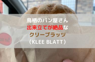 鳥栖のパン屋さん|出来立てが絶品なクリーブラッツ(KLEE BLATT)