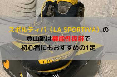 スポルティバ(LA SPORTIVA)の登山靴は機能性抜群で初心者にもおすすめの1足