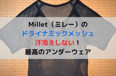 Millet(ミレー)のドライナミックメッシュ|汗冷えしない最高のアンダーウェア