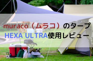 muraco(ムラコ)のタープ|HEXA ULTRA使用レビュー