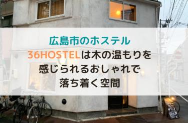 広島市のホステル【36HOSTEL】は木の温もりを感じられるおしゃれで落ち着く空間