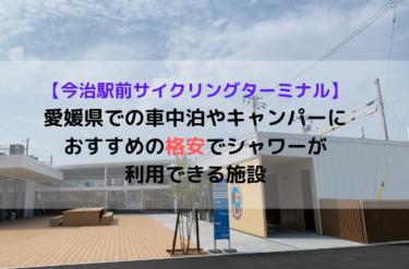 【今治駅前サイクリングターミナル】愛媛県での車中泊やキャンパーにおすすめの格安でシャワーが利用できる施設