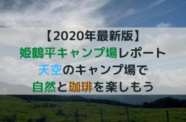 【2020年最新版】姫鶴平キャンプ場レポート|天空のキャンプ場で自然と珈琲を楽しもう