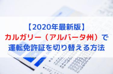 【2020年最新版】カルガリー(アルバータ州)で運転免許証を切り替える方法