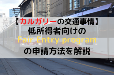 【カルガリーの交通事情】|低所得者向けのFair Entry programの申請方法を解説
