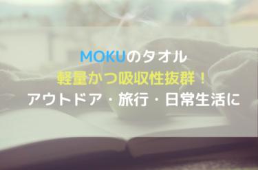 MOKUのタオル|軽量かつ吸収性抜群、アウトドア・旅行・日常生活にも!
