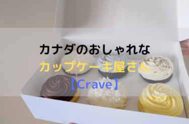 カナダのおしゃれなカップケーキ屋さん【Crave】