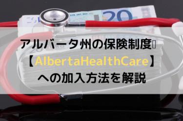 アルバータ州の保険制度|【AlbertaHealthCare】への加入方法を解説
