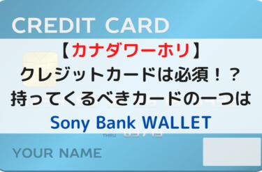 【カナダワーホリ】クレジットカードは必須!?|持ってくるべきカードの一つはSony Bank WALLET