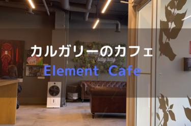 【カルガリーカフェ】ElementCafe〜カフェ巡りが好きな夫婦がカルガリーのカフェ巡ってみた第1弾〜