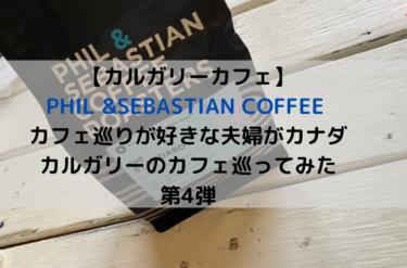 【カルガリーカフェ】PHIL &SEBASTIAN〜カフェ巡りが好きな夫婦がカナダカルガリーのカフェ巡ってみた第4弾〜