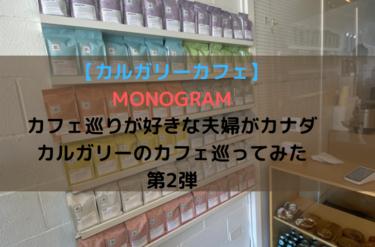 【カルガリーカフェ】MONOGRAM〜カフェ巡りが好きな夫婦がカナダカルガリーのカフェ巡ってみた第2弾〜