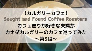 【カルガリーカフェ】Sought and Found Coffee Roasters 〜カフェ巡りが好きな夫婦がカナダカルガリーのカフェ巡ってみた第3段〜