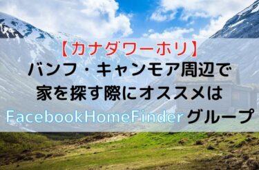 【カナダワーホリ】バンフ・キャンモア周辺で家を探す際にオススメはFacebookのHomeFinderグループ