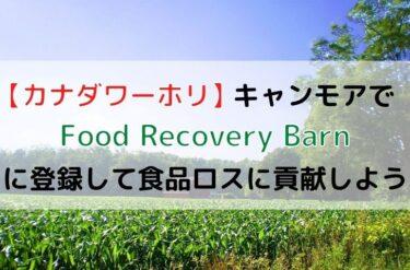 【カナダワーホリ】キャンモアでFood Recovery Barnに登録して食品ロスに貢献しよう