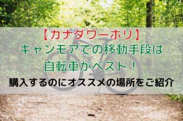 【カナダワーホリ】キャンモアでの移動手段は自転車がベスト!購入するのにオススメの場所をご紹介