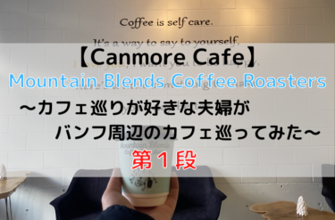 【Canmore Cafe】Mountain Blends Coffee Roasters〜カフェ巡りが好きな夫婦がバンフ周辺のカフェ巡ってみた第1段〜