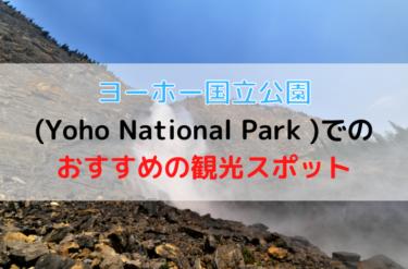 ヨーホー国立公園(Yoho National Park )でのおすすめの観光スポット